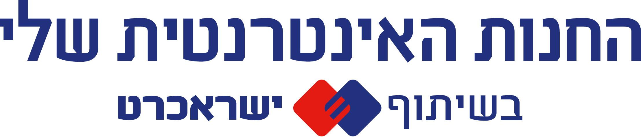 לוגו החנות האינטרנטית שלי